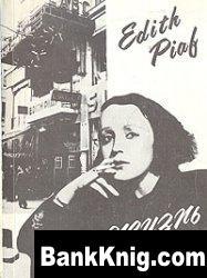 Книга Эдит Пиаф. Моя жизнь