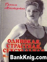 Книга Одинокая, страстная, сексуальная и... благополучная
