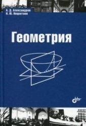 Книга Геометрия