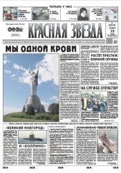 Журнал Красная звезда (29 Октября 2014)