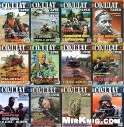 Журнал Солдат удачи №1-12 2005