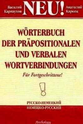 Книга Русско-немецкий, немецко-русский словарь словосочетаний с предлогами и глаголами