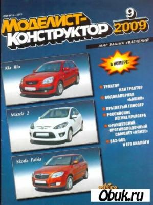 Журнал Моделист-конструктор №9 (сентябрь 2009)
