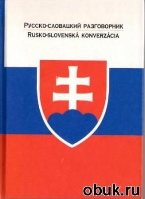 Лазарева Е.И. - Русско-словацкий разговорник