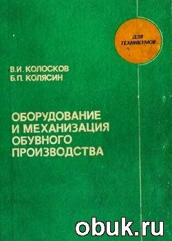 Книга Оборудование и механизация обувного производства