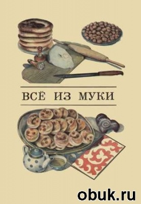 Книга Всё из муки