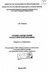 Книга Техника вычислений в классической механике