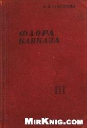 Книга Флора Кавказа. В 7 томах. Том 3