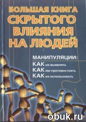 Книга Большая книга скрытого влияния на людей