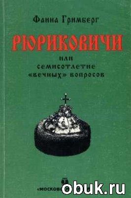 Книга Рюриковичи, или Семисотлетие `вечных` вопросов
