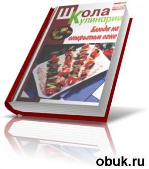 """Книга Блюда на открытом огне (""""Школа кулинарии"""")"""