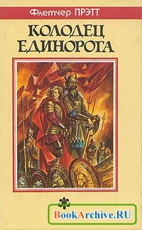 Книга Колодец Единорога.