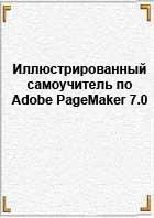 Иллюстрированный самоучитель  Adobe PageMaker 7.0