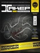 Журнал Хакер №12 (декабрь), 2011