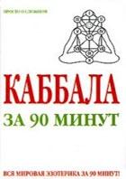 Книга Каббала за 90 минут
