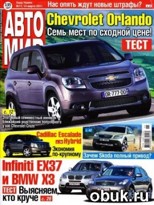 Автомир №11 (март 2011)