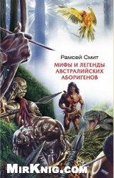 Книга Мифы и легенды австралийских аборигенов
