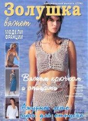 Журнал Золушка вяжет №7 2007 Модели Франции