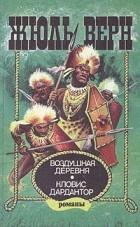 Книга Воздушная деревня. Кловис Дардантор