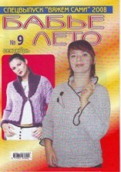 Журнал Вяжем сами. Спецвыпуск №9 2008