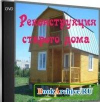 Книга Реконструкция старого дома.