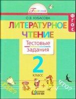 Книга Литературное чтение. тестовые задания. 2 класс pdf 56,01Мб