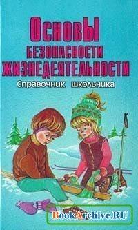 Книга Основы безопасности жизнедеятельности.
