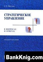 Книга Стратегическое управление в вопросах и ответах pdf  6,5Мб