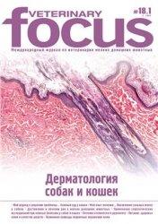 Журнал Veterinary Focus №18.1 2008.