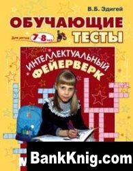 Книга Интеллектуальный фейерверк. Обучающие тесты для детей 7-8 лет djvu 75Мб