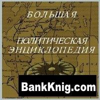 Аудиокнига Большая политическая энциклопедия iso 95Мб