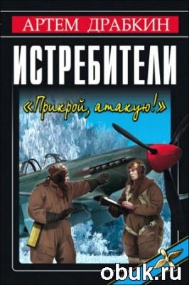 Книга Артем Драбкин - Истребители. «Прикрой, атакую!»