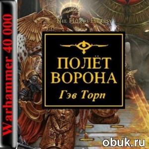 Книга Гэв Торп - Ересь Хоруса. Полёт ворона (аудиокнига)