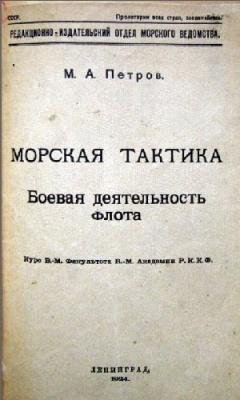 Книга Морская тактика. Боевая деятельность флота