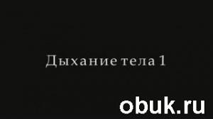 Книга Левашов И.Б  Дыхание тела. Часть 1  (2009г./ RUS)