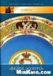 Книга «Белое золото» Севра