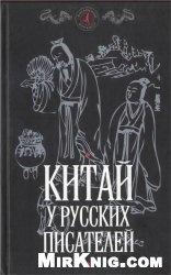 Книга Китай у русских писателей