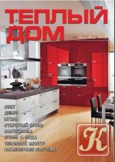 Журнал Теплый дом №1 2012