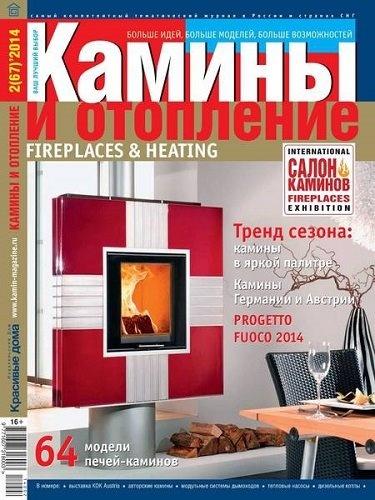 Книга Журнал: Камины и отопление №2 (67) (2014)