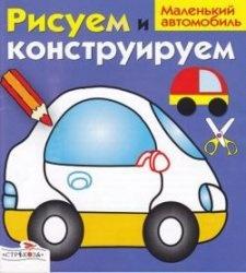 """Книга Рисуем и конструируем """"Маленький автомобиль"""""""