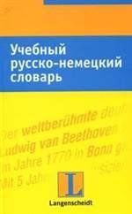 Книга Учебный русско-немецкий словарь