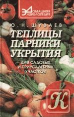 Книга Теплицы, парники, укрытия для садовых и приусадебных участков