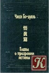 Книга Главы о прозрении истины