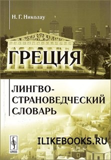 Книга Николау Н.Г. - Греция: Лингво-страноведческий словарь