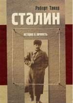 Книга Сталин. История и личность. Путь к власти. 1879-1929. У власти. 1928-1941