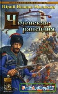 Книга Терские казаки. Часть вторая. Чеченская рапсодия.