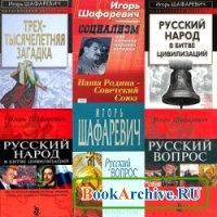 Книга Игорь Шафаревич - Сборник книг.