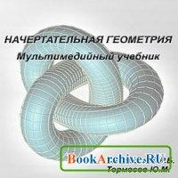 Книга Начертательная геометрия.