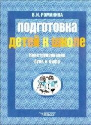 Книга Подготовка детей к школе. Конструирование букв и цифр: Пособие для дошкольников