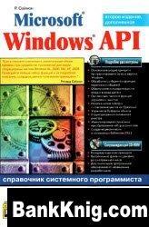 Книга Microsoft Windows API Справочник системного программиста
